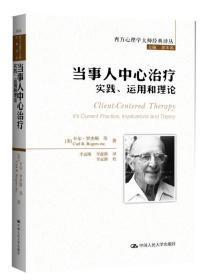 送书签tt-9787300177380-当事人中心治疗:实践、运用和理论(西方心理学大师经典译丛)