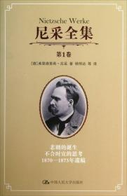 尼采全集(第一卷):悲剧的诞生 不合时宜的思考 1870-1873年遗稿