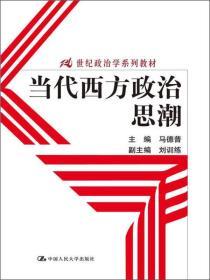 当代西方政治思潮/21世纪政治学系列教材