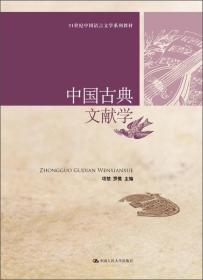 中國古典文獻學