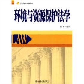 环境与资源保护法学