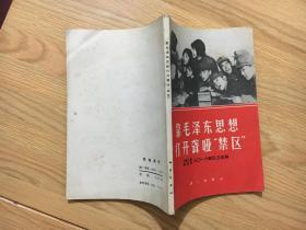 靠毛泽东思想打开聋哑禁区 带印章