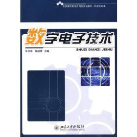 全國高職高專應用型規劃教材.機械機電類-數字電子技術
