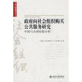 政府向社会组织购买公共服务研究??中国与全球经验分析