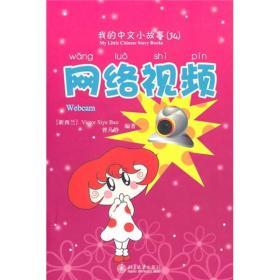 网络视频-我的中文小故事(34)-(含1张CD-ROM)