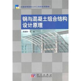 全国高等院校土木工程类系列教材:钢与混凝土组合结构设计原理