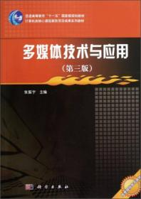 多媒体技术与应用(第3版)