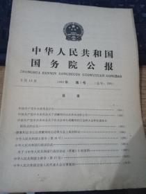 中华人民共和国国务院公报(1989年第7号)