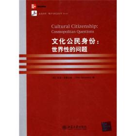 文化公民身份:世界性的问题(英文影印版)