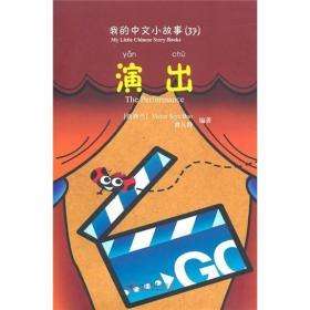 我的中文小故事:演出