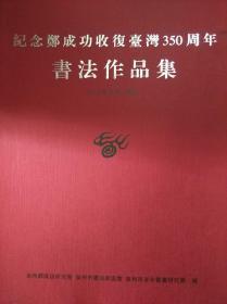 纪念郑成功收复台湾350周年书法作品集