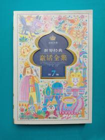 世界经典童话全集.第7卷.西欧分册——世界经典童话全集