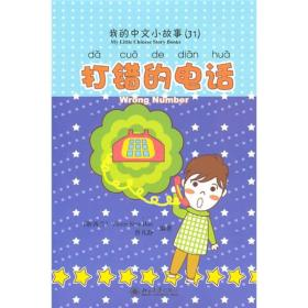 打错的电话-我的中文小故事(31)-(含1张CD-ROM)