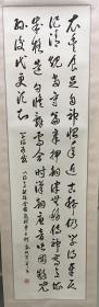 庞真贵 行草50*180cm P1209-210