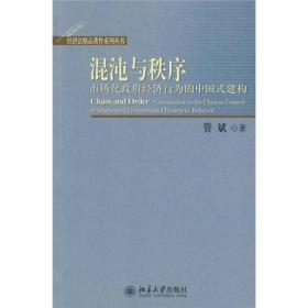 混沌与秩序:市场化政府经济行为的中国式建构 9787301171370