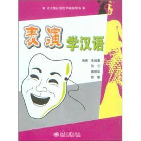 表演学汉语