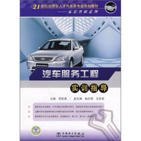 21世纪应用型人才汽车类专业规划教材·实验教程系列:汽车服务工程实训指导