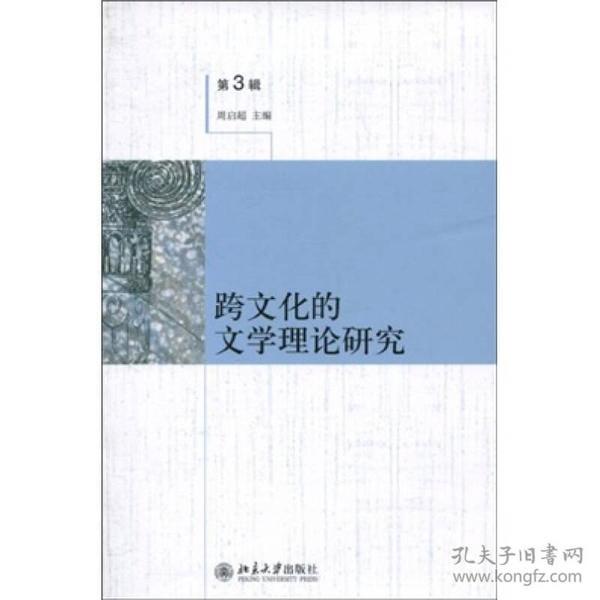 跨文化的文学理论研究:第3辑