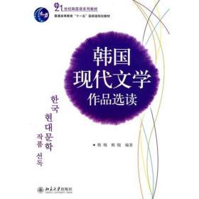韩国现代文学作品选读