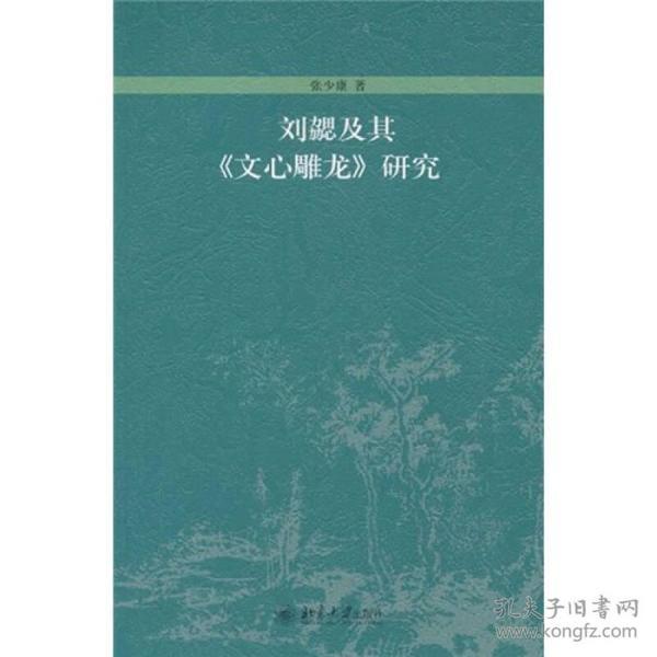刘勰及其《文心雕龙》研究