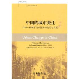 中国的城市变迁:1890-1949年山东济南的政治和发展