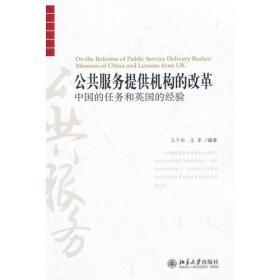 公共服务提供机构的改革:中国的任务和英国的经验