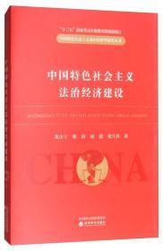 中国特色社会主义法治经济建设