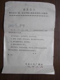1970年江苏吴县人民广播站寄郭巷公社尹山反修中学邮简