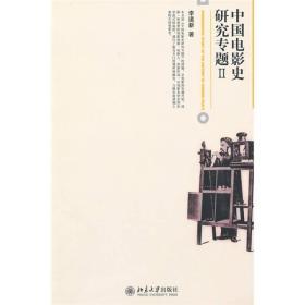 二手中国电影史研究专题II李道新北京大学出版社9787301172346