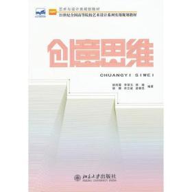 创意思维 胡丽霞 二手 北京大学出版社 9787301172322  成功/励志