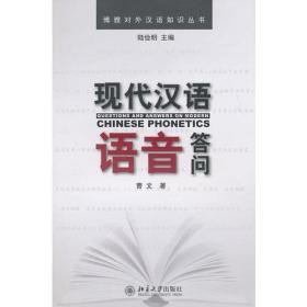 现代汉语语音答问