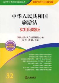 中华人民共和国旅游法 实用问题版
