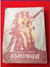 大32开本1951年山东省工农兵劳模事迹包老稀少品种