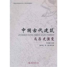 中国古代建筑及历史演变/21世纪全国高校应用人才培养规划教材