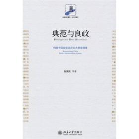典范与良政:构建中国新型政府公共管理制度