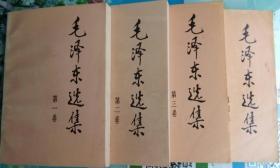毛泽东选集 第一卷第二卷第三卷第四卷1991年二版一印