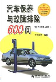 汽车保养与故障排除600问(第2次修订版)