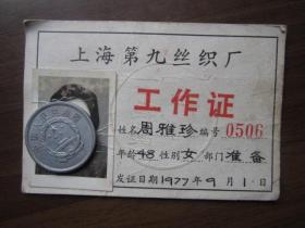 1977年上海第九丝织厂工作证