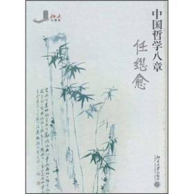 中国哲学八章