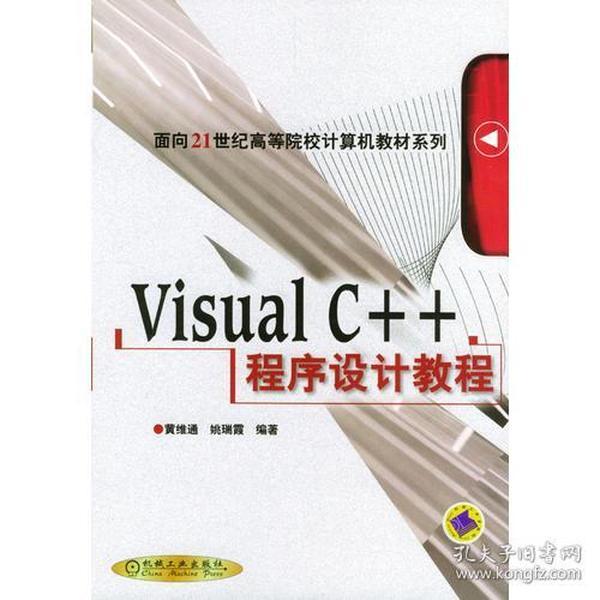 ※Visual C++程序设计教程