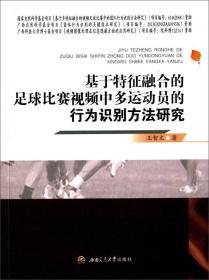 基于特征融合的足球比赛视频中多运动员的行为识别方法研究