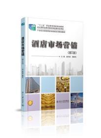 ξ酒店市场营销(第2版)