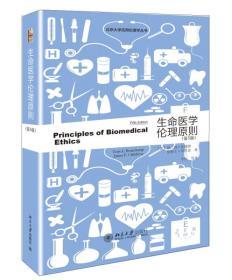 生命医学伦理原则(第5版)