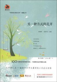 """鹿鸣书系·""""作家成长励志系列""""典藏丛书:另一种方式的花开"""