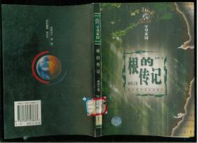 根的传记:森林之卷