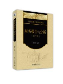财务报告与分析(第二版)