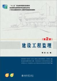 建设工程监理(第2版)/21世纪全国高职高专土建系列技能型规划教材