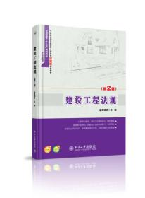 建设工程法规(第2版)