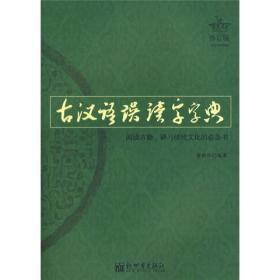 古汉语误读字字典