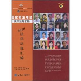 国家司法考试法律法规汇编:2010法律法规汇编